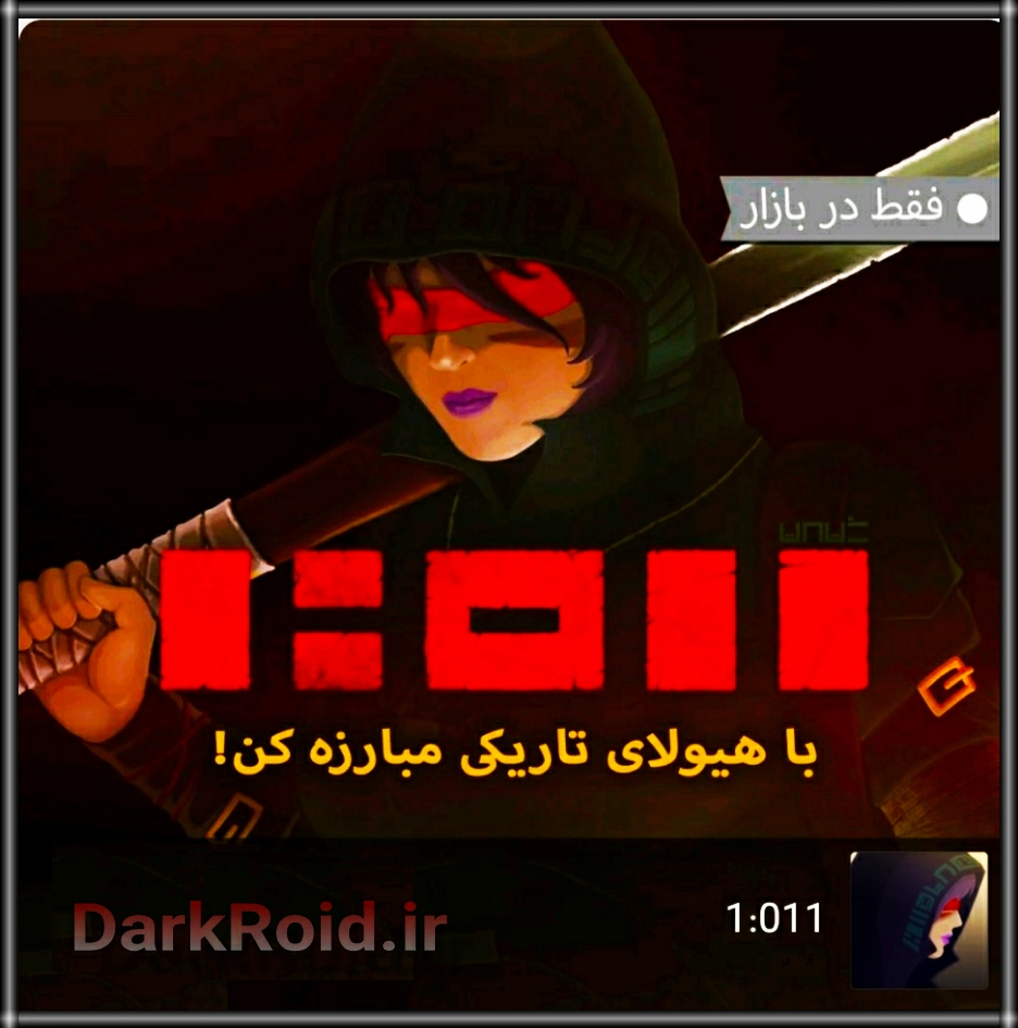 دانلود بازی 1:011 - بازی مهیج مبارزه با تاریکی