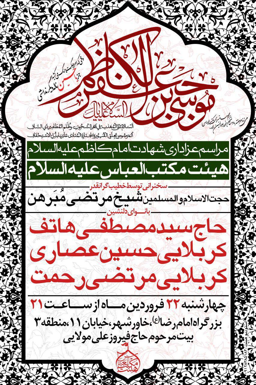 تراکت مراسم عزاداری شهادت امام کاظم علیه السلام