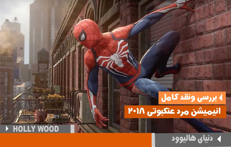 بررسی و نقد انیمیشن مرد عنکبوتی: سفر به دنیای عنکبوتی» (Spider-Man: Into the Spider-Verse