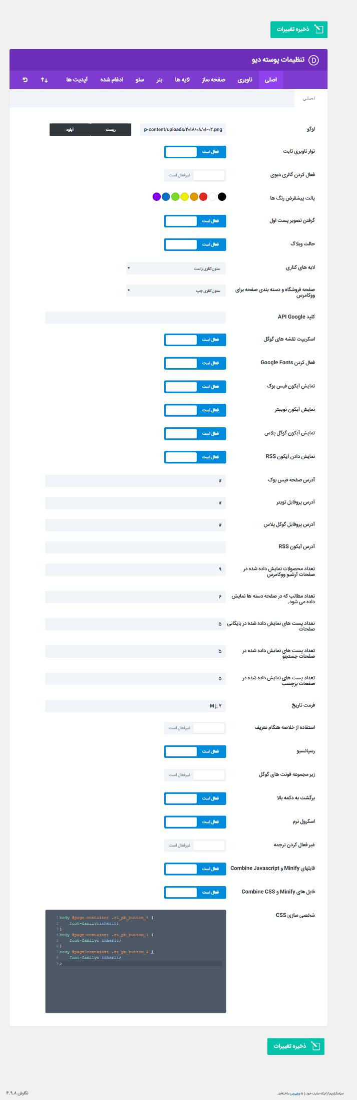 divi-farsi-panel-screenshot