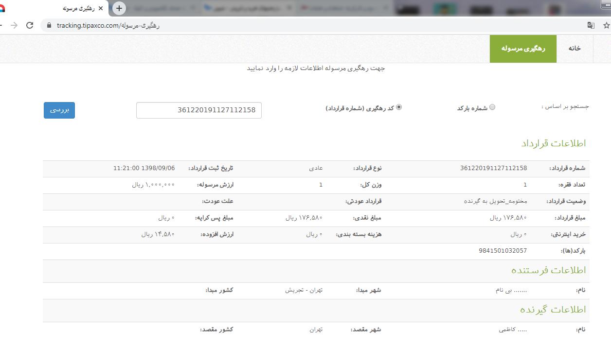 ارسال زیورآلات صدف به تهران