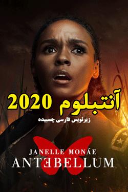 دانلود رایگان فیلم ترسناک Antebellum 2020