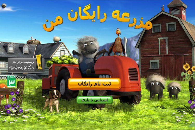 بازی استراتژیکی آنلاین و رایگان مزرعه رایگان من - myfreefarm