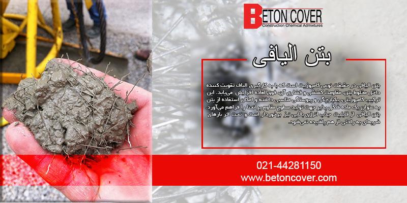 استفاده و کاربرد بتن الیافی در ایران