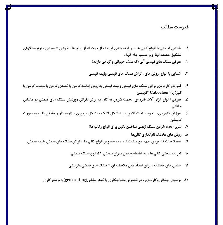 اسمعیل میرزاحسینی