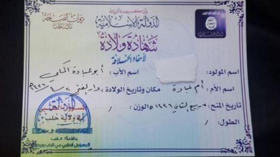 گواهی تولد داعش