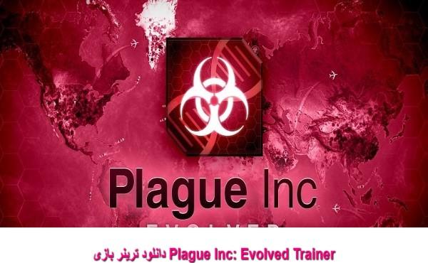 دانلود ترینر بازی Plague Inc: Evolved Trainer