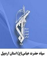 سایت سپاه اردبیل