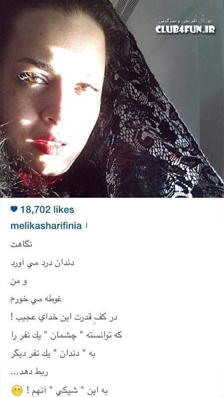 ملیکا شریفی نیا در اینستاگرام