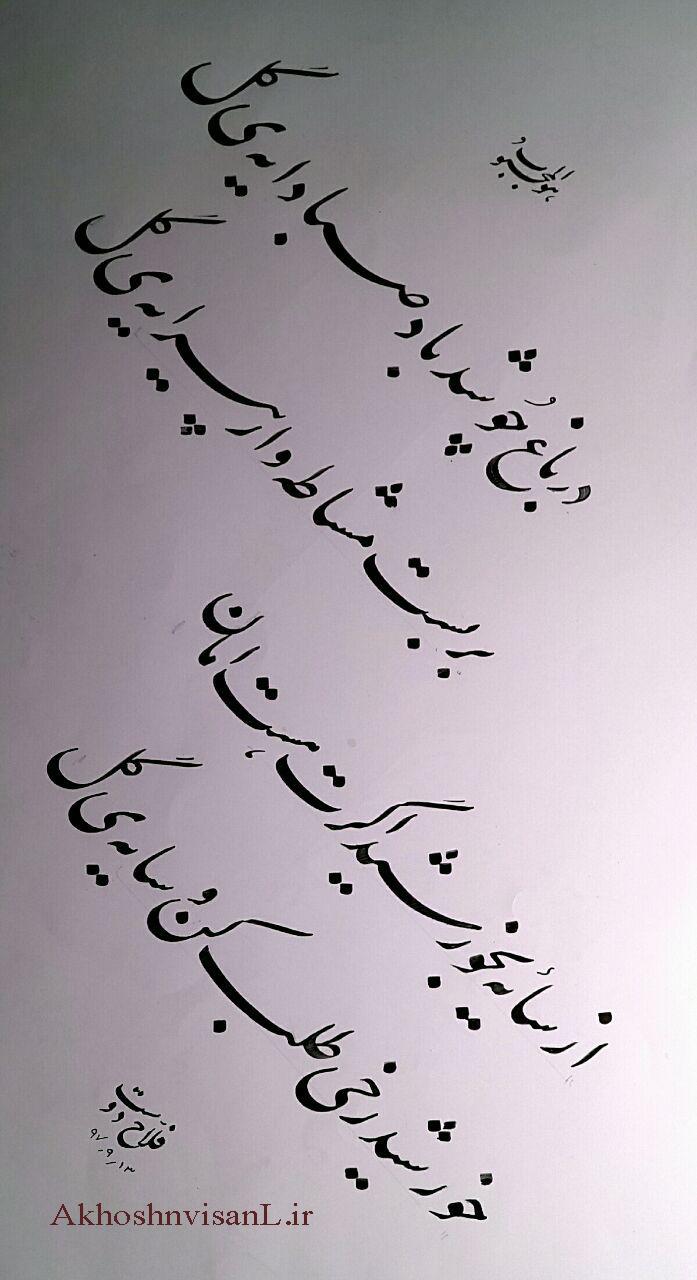 yeka_استاد_فلاح_دوست_اذر97.jpg