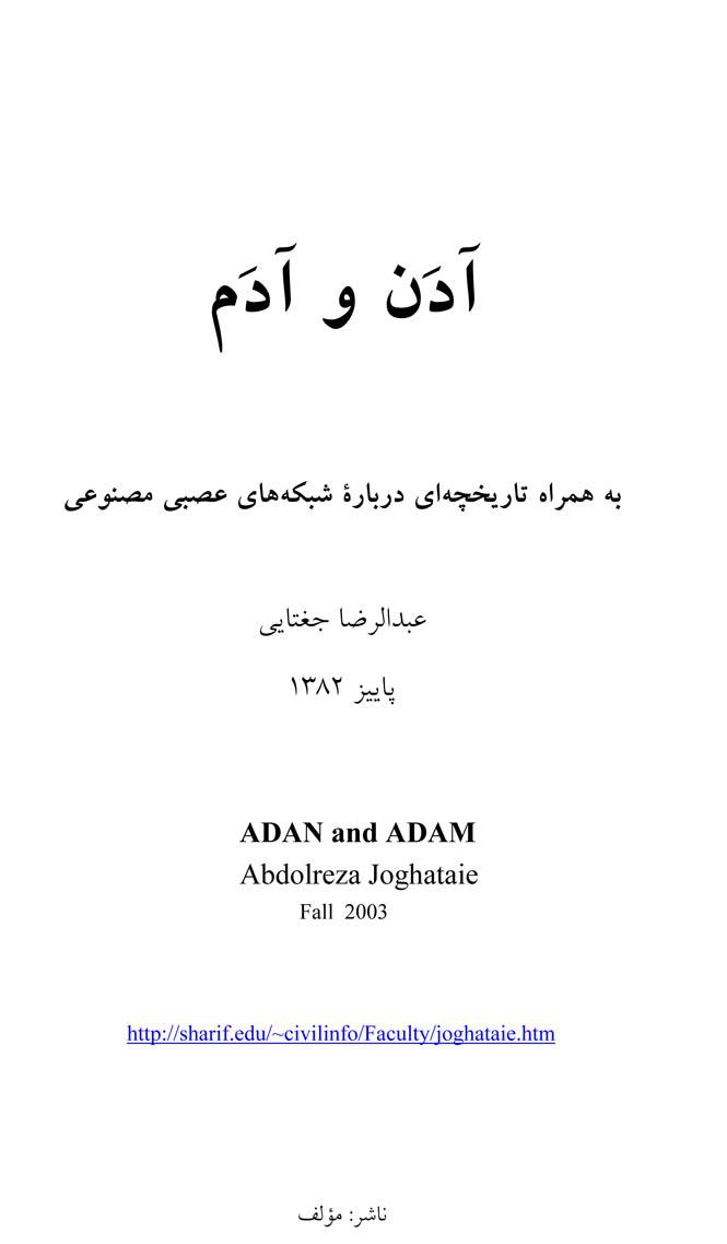 http://uupload.ir/files/yekj_adan_and_adam,_joghataie,_-www.efe.jpg