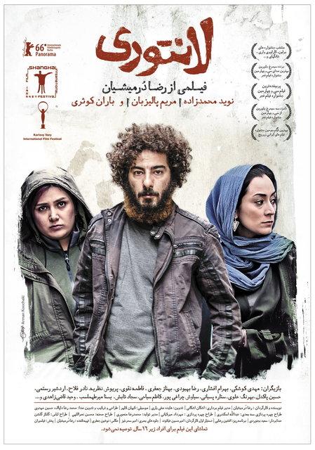 دانلود فیلم لانتوری (Lantouri 2016)