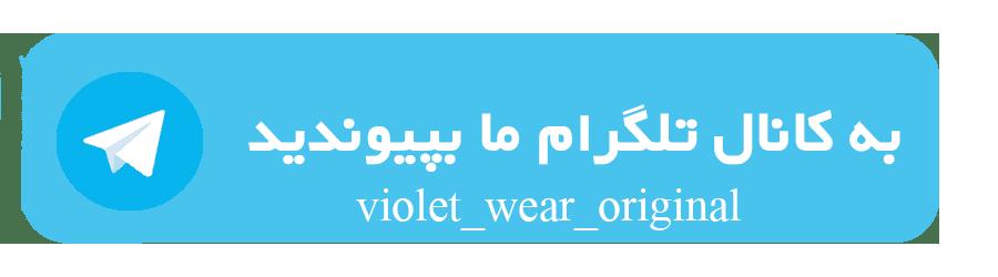 کامال تلگرام پوشاک ویولت