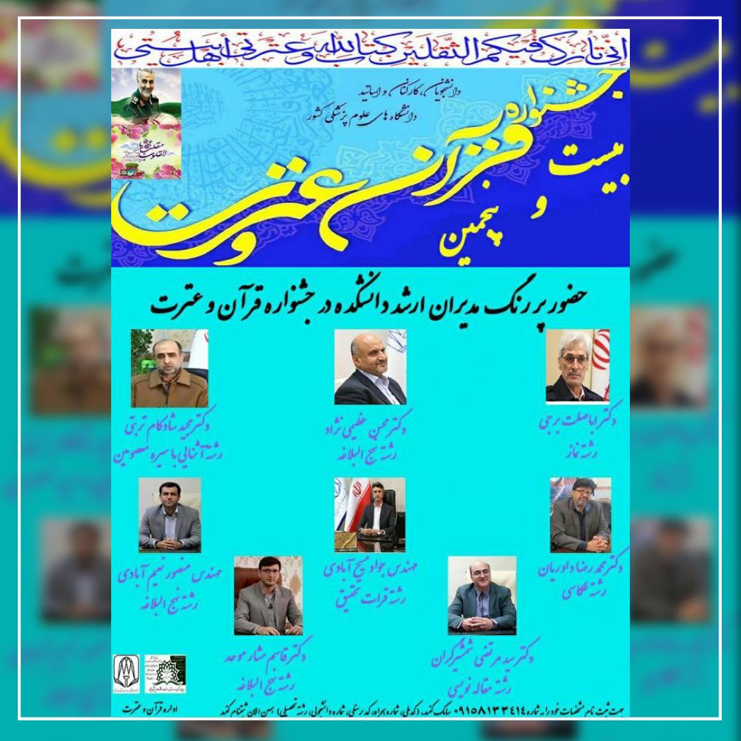 شرکت پر رنگ مسئولان دانشکده در جشنواره قرآن و عترت