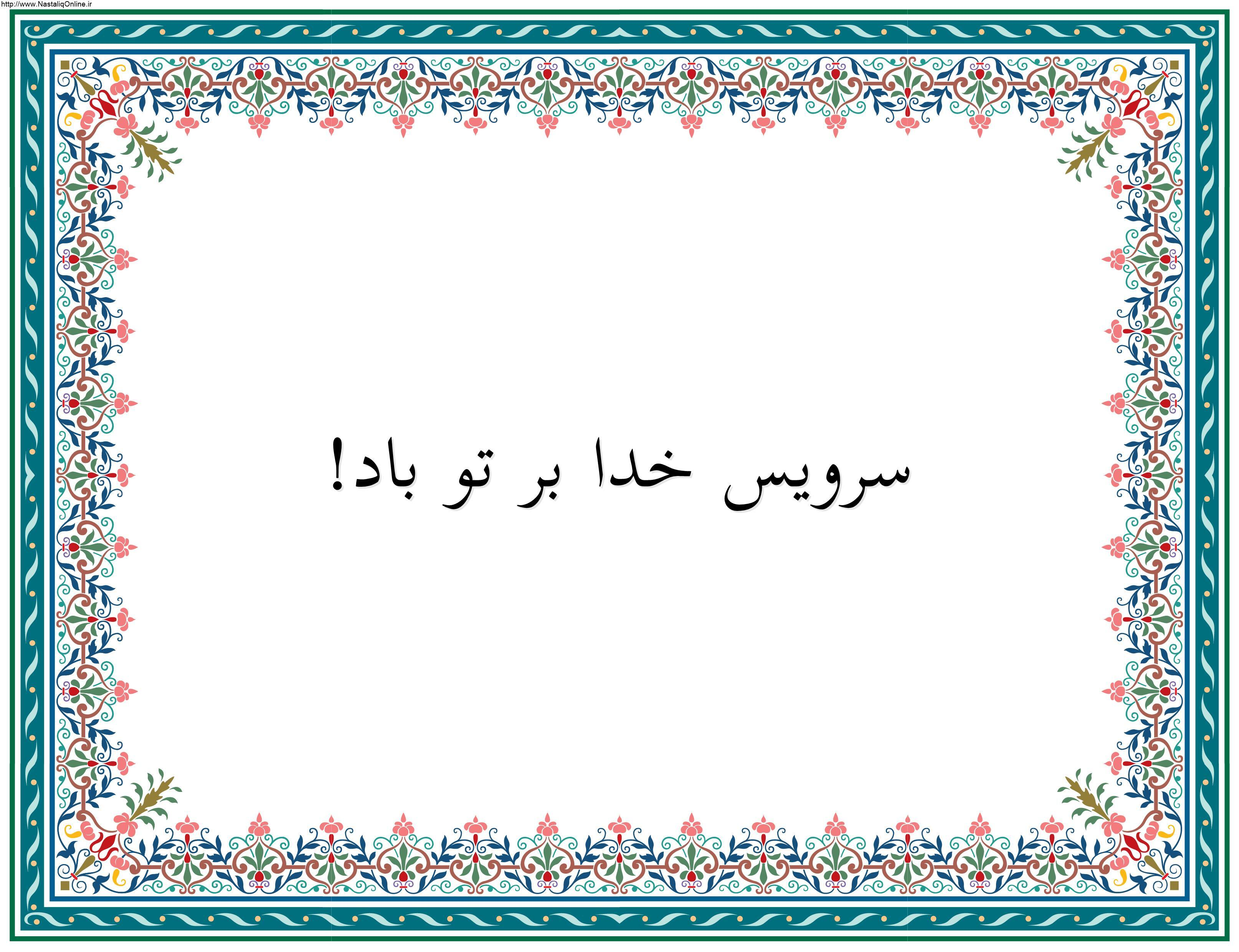 yid_nastaliqonline.ir-_3_.jpg