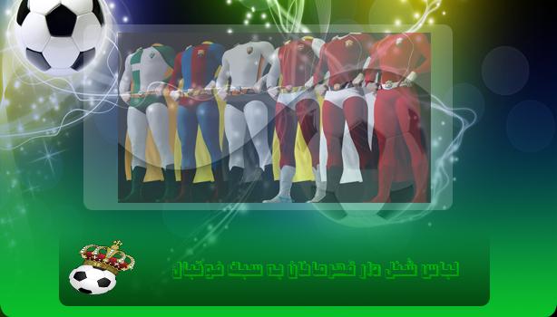 لباس شنل دار قهرمانان به سبک فوتبال