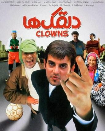 دانلود فیلم ایرانی دلقک ها