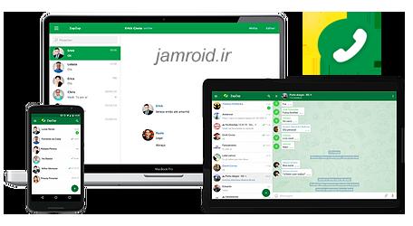 دانلود ZapZap Messenger 21.0.23   برنامه چت و دوستیابی اندروید