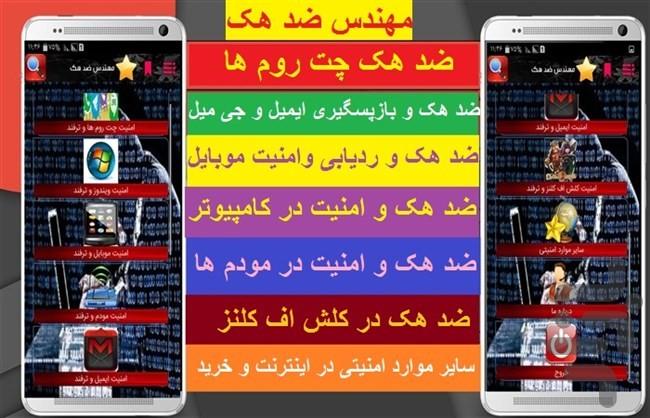 yn6r_anti.hacker.ghasemi1.jpg