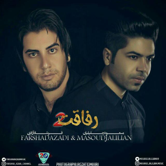 دانلود آهنگ جدید مسعود جلیلیان و فرشاد آزادی به نام رفاقت ۲