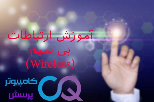 آموزش ارتباطات بی سیم (Wireless)