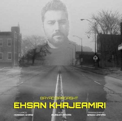 آهنگ جدید احسان خواجه امیری بنام باید برگشت