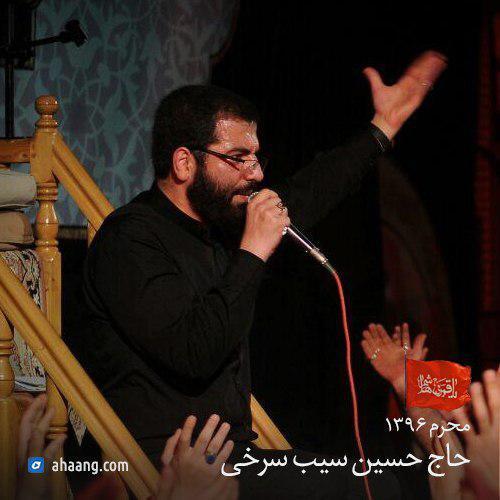 دانلود مداحی حاج حسین سیب سرخی محرم ۹۶