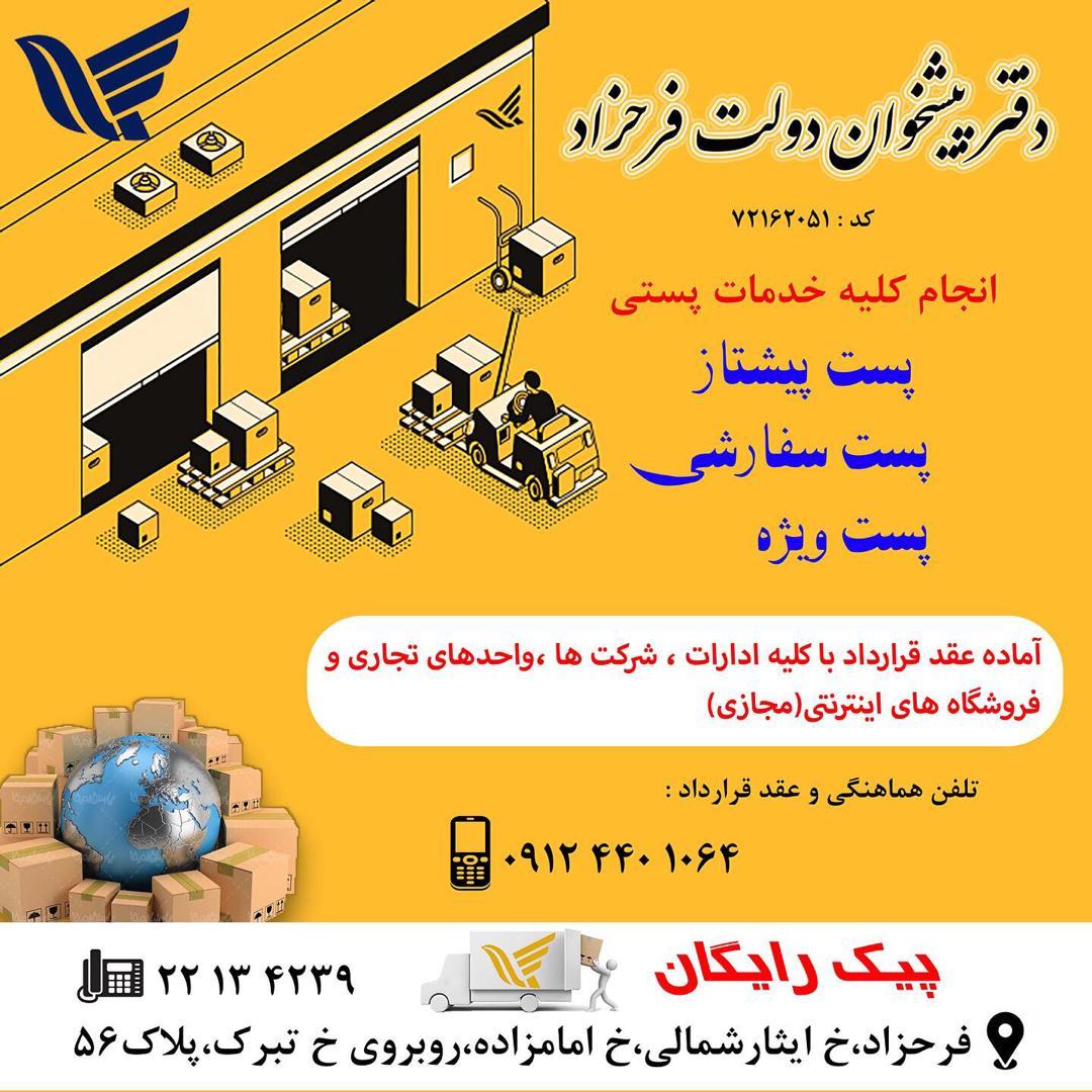دفتر پیشخوان دولت منطقه 2 تهران