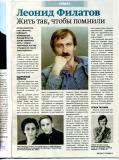 فیلمها و برنامه های تلویزیونی روی طاقچه ذهن کودکی - صفحة 13 Yrz3_14-leonid.filatov.02_thumb