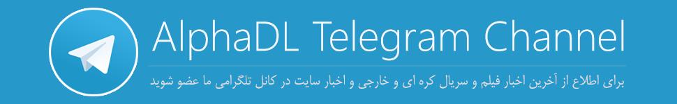 کانال تلگرام آلفا دانلود