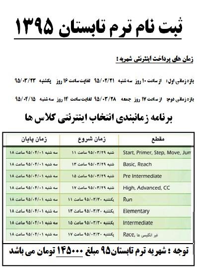 ثبت نام کانون زبان ایران