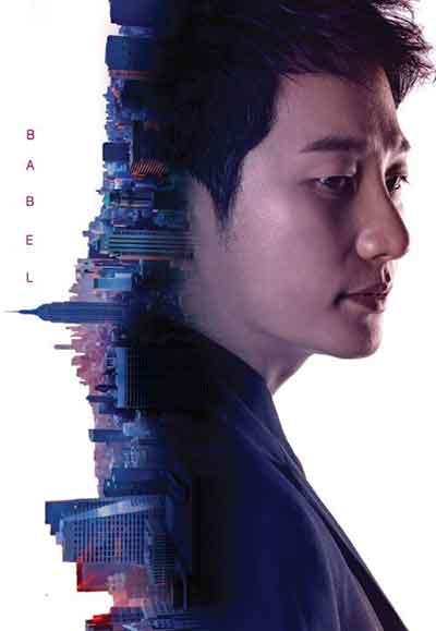 دانلود سریال کره ای بابل - Babel 2019 - با زیرنویس فارسی سریال