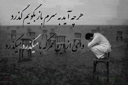 غمگین ترین عکس ها