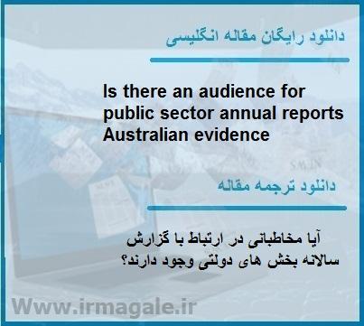 دانلود ترجمه مقاله یک مخاطب برای گزارش سالانه بخش دولتی شواهد استرالیا وجود دارد