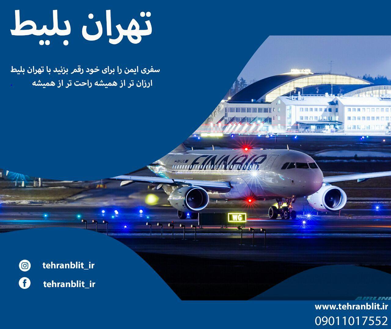 بلیط هواپیما آبادان به تهران