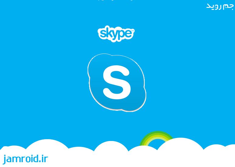 دانلود Skype 6.25.0.1107   آخرین نسخه اسکایپ برای اندروید!