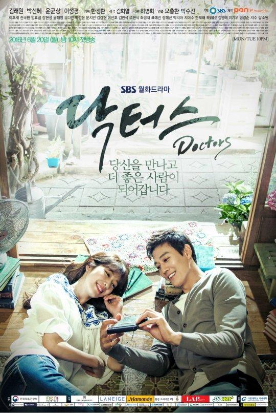 دانلود زیرنویس فارسی سریال کره ای پزشکان
