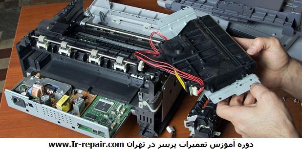 قیمت دوره آموزش تعمیرات تخصصی پرینتر در تهران