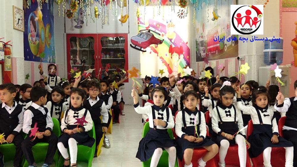 بازگشایی پیش دبستانی بچه های ایران سال تحصیلی 97-96 (عکس های مربوط  به تاریخ 28 شهریور 96)