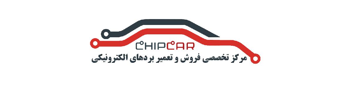 مرکز تخصصی بردهای الکترونیکی چیپکار CHIPCAR