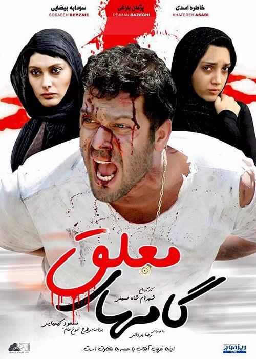 دانلود رایگان فیلم سینمایی ایرانی گامهای معلق با لینک مستقیم