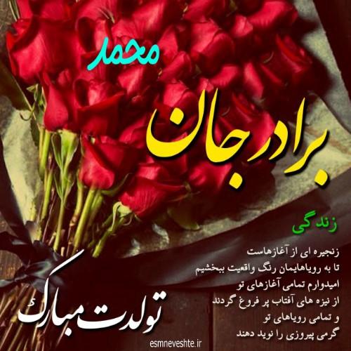 محمد داداش تولدت مبارک