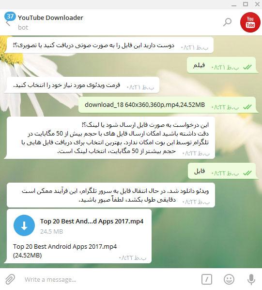 دانلود ویدیوهای یوتیوب در تلگرام | ربات YouTube Downloader | @utubebot