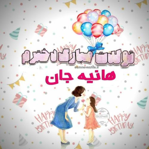 عکس نوشته روز دختر هانیه