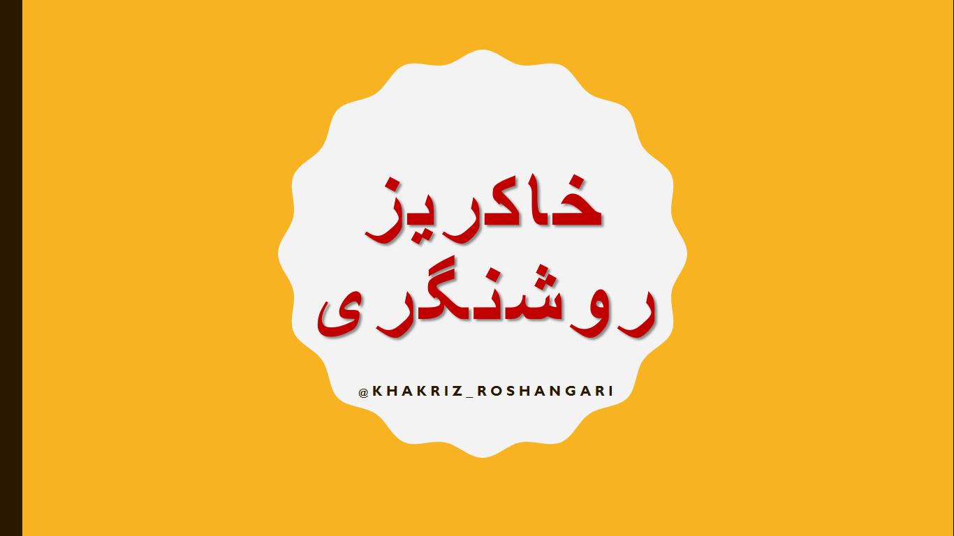 @khakriz_roshangari