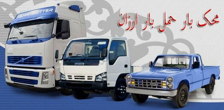حمل اثاثیه منزل در اسرع وقت در جنوب تهران