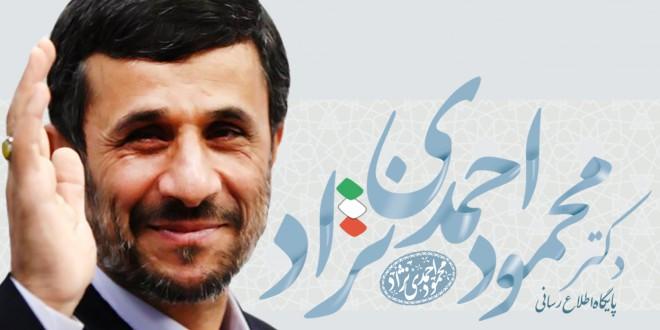 نامه دکتر محمود احمدی نژاد به رهبر معظم انقلاب