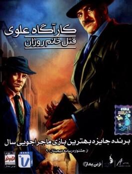 دانلود بازی ایرانی کاراگاه علوی برای PC