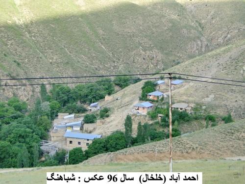 روستای احمد آباد خلخال ، بخش شاهرود خلخال ، احمد آباد