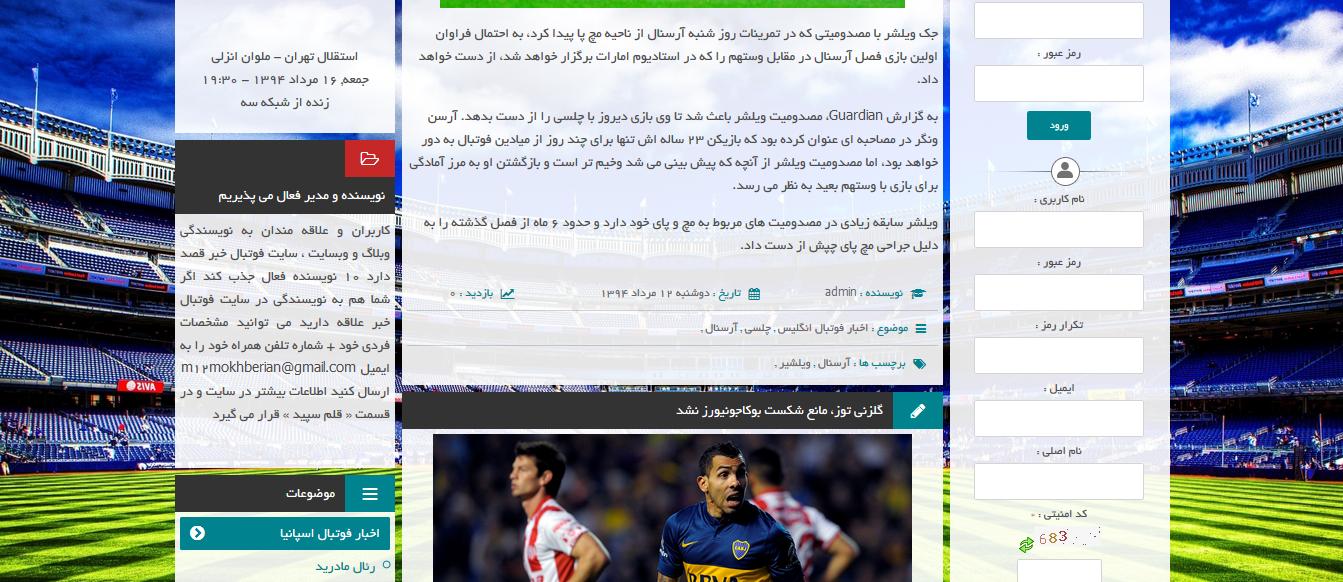 قالب ورزشی رئال مادرید برای رزبلاگ